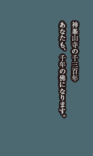 神峯山寺の大霊園『開成院』