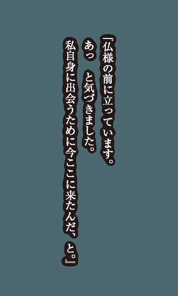神峯山寺の拝観-拝仏-