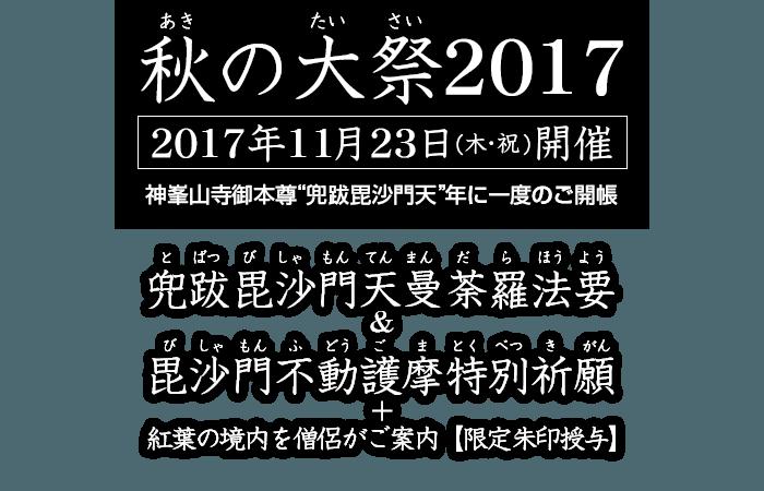 秋の大祭 2017