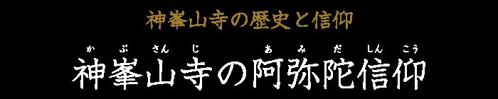 神峯山寺の阿弥陀信仰