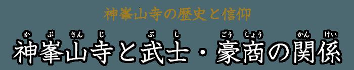 神峯山寺の武士・豪商の関係
