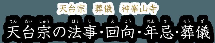天台宗の法事・回向・年忌・葬儀 神峯山寺