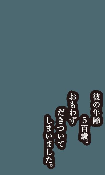 神峯山寺の自然と四季