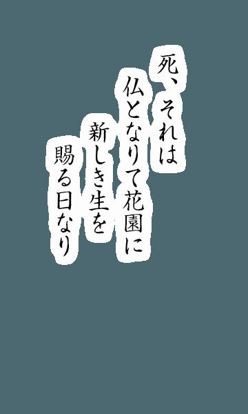 天台宗 葬儀 神峯山寺
