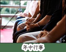 神峯山寺の年中行事