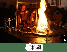 神峯山寺のご祈願