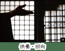 神峯山寺の供養・回向
