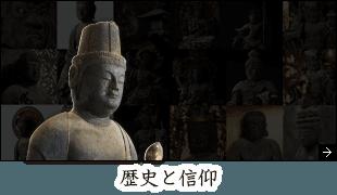 神峯山寺の歴史と信仰