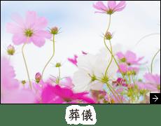 神峯山寺の葬儀