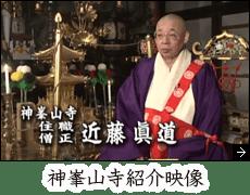 大阪高槻市 日本最初毘沙門天 神峯山寺 紹介映像