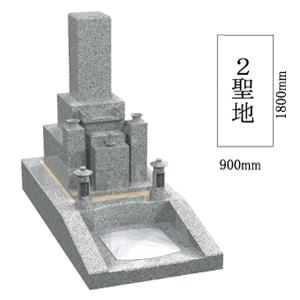 2聖地 一般墓