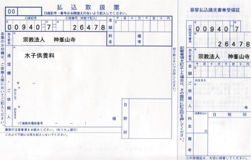 払込用紙(例)