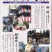 2016年12月号『神峯山寺だより』が完成しました。