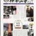 『神峯山寺だより2018年1月号』が完成しました!