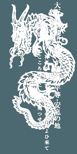 大阪府高槻市 龍神が護る、平等・安息の地 -神峯の山 すずしき音の かよひ来て こころの底に 響く滝つせ-