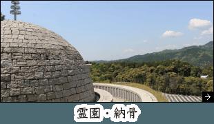 神峯山寺の大霊園