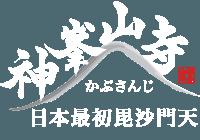 サイトポリシー 日本最初毘沙門天 根本山 神峯山寺 寶塔院