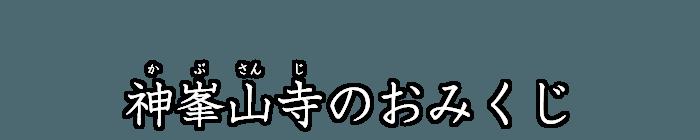 神峯山寺のおみくじ