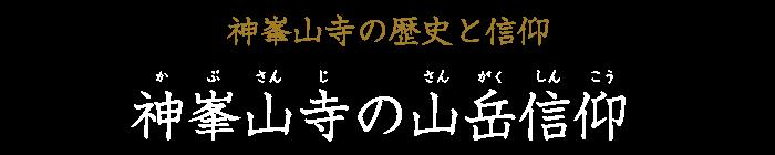 神峯山寺の山岳信仰