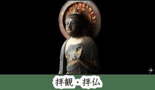 神峯山寺の拝観・拝仏
