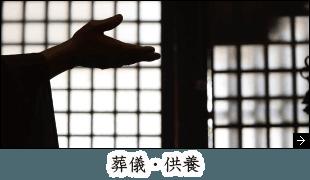 神峯山寺の葬儀・供養 回向