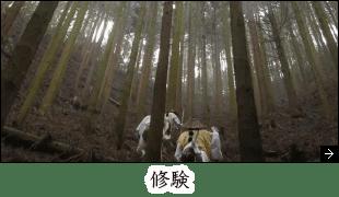 神峯山寺の修験
