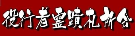役行者霊蹟札所会 大阪高槻市 日本最初毘沙門天 神峯山寺 研究ノート