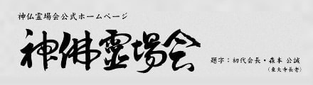 神仏霊場会 大阪高槻市 日本最初毘沙門天 神峯山寺 研究ノート