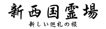 新西国霊場会 大阪高槻市 日本最初毘沙門天 神峯山寺 観音会