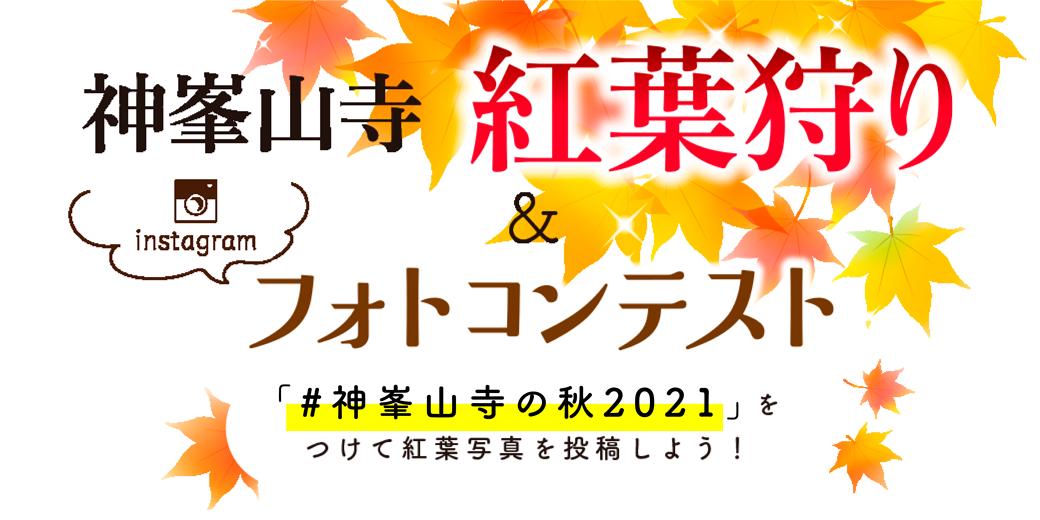 「#神峯山寺の秋2021」フォトコンテスト