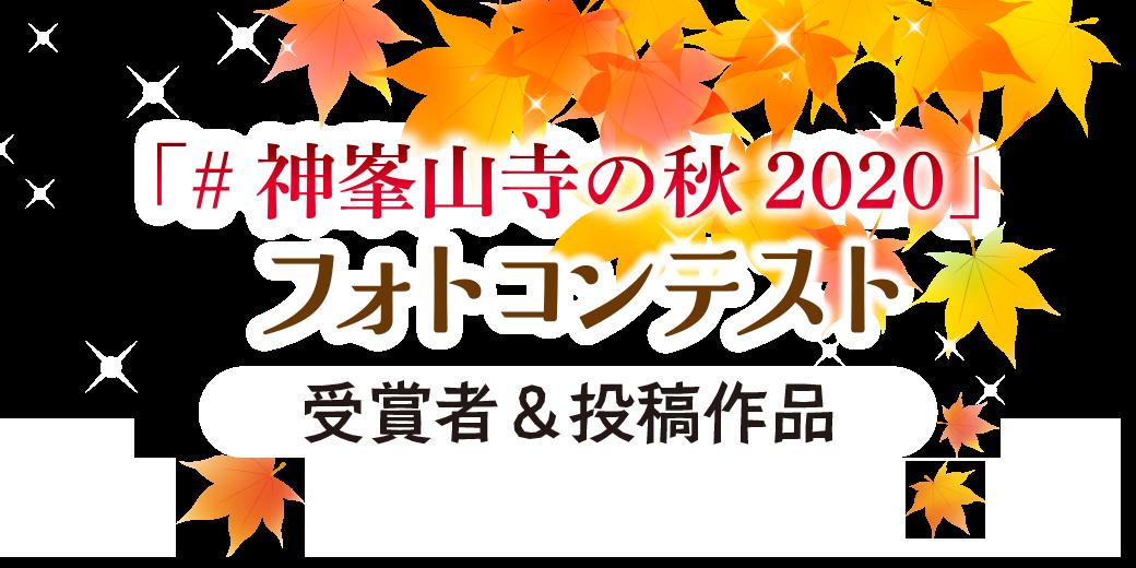 「#神峯山寺の秋2020」フォトコンテスト 受賞者&投稿作品