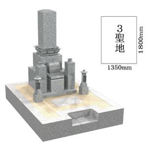 3聖地 永代供養墓